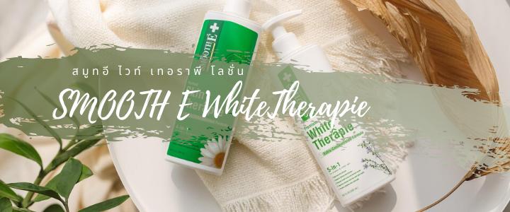 SMOOTH E WhiteTherapie