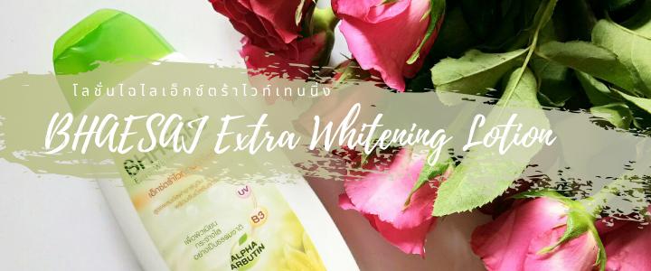 BHAESAJ Extra Whitening Lotion