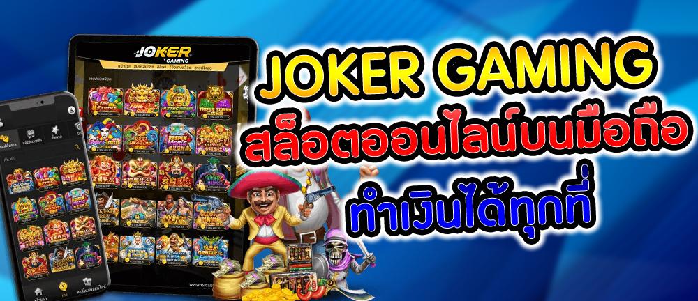 Joker gaming สล็อตออนไลน์บนมือถือ ทำเงินได้ทุกที่